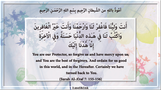 Duas from the Qur'an - Page 2 32a10
