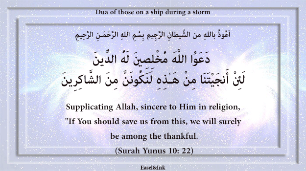 Duas from the Qur'an - Page 2 34a10