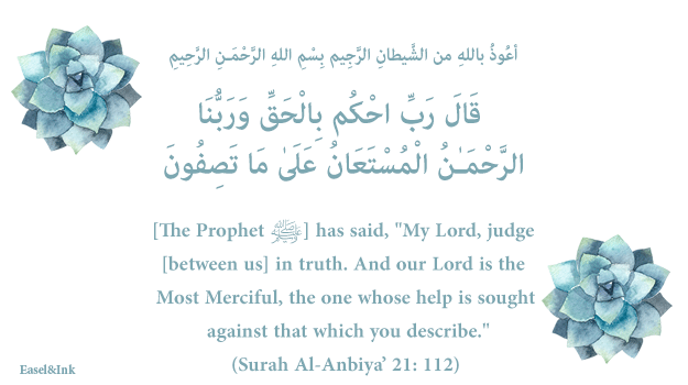 Duas from the Qur'an - Page 3 55a10