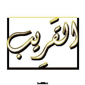 Gems Of The Heart - Shaikh Ibrahim Zidan - Page 4 8310