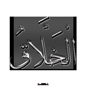 Gems Of The Heart - Shaikh Ibrahim Zidan - Page 4 8510