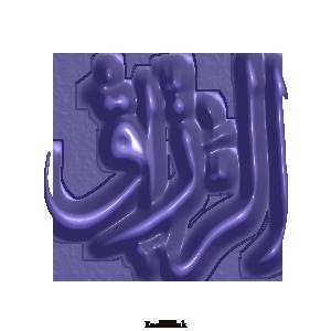 Gems Of The Heart - Shaikh Ibrahim Zidan - Page 4 8610
