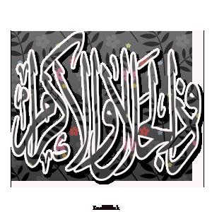 Gems Of The Heart - Shaikh Ibrahim Zidan - Page 4 8810