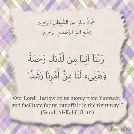 Gems Of The Heart - Shaikh Ibrahim Zidan - Page 4 Duas1810
