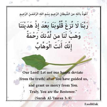 Gems Of The Heart - Shaikh Ibrahim Zidan Duas3a10