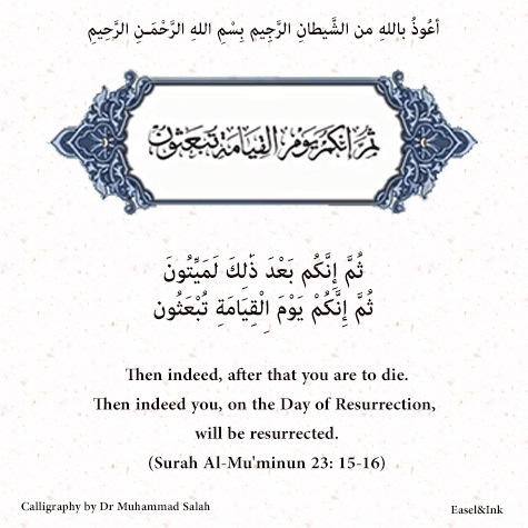 Qur'anic Reflections - Dr Muhammad Salah S23a1510