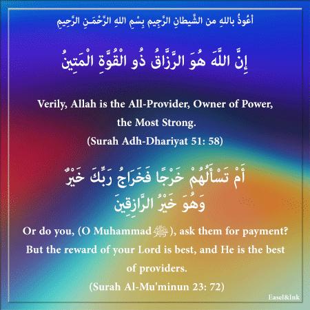 Gems Of The Heart - Shaikh Ibrahim Zidan - Page 4 S23a7210