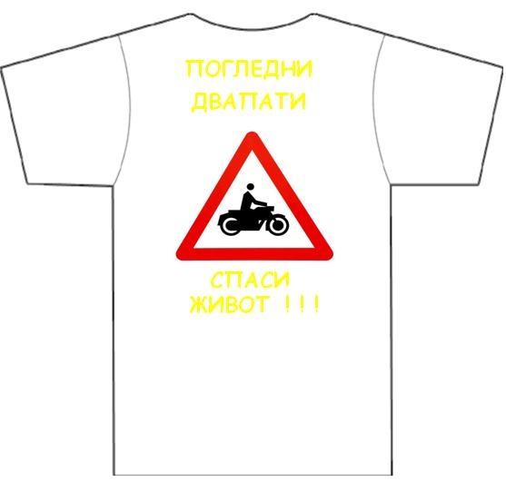 Кампања за безбедност на моторциклистите на патот Maicka12