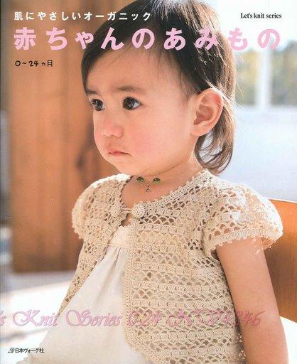 Quần áo trẻ em - Page 2 000010