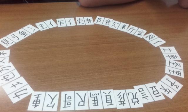 domino kanji