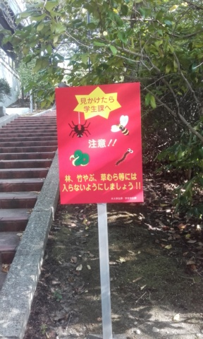 panneau-mushi-jap