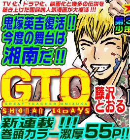 GTO Returns Gto-sh10