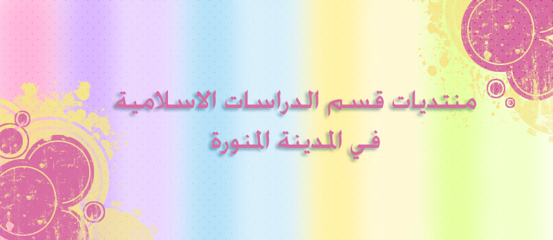قسم الدراسات الإسلامية كلية التربية الأقسام الأدبية بالمدينة المنورة