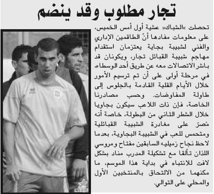 [13ème Journée L1 ] MC Oran 2-1 JSM Béjaia  [Après Match ] - Page 22 2010-122