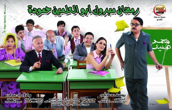 حصريا فيلم رمضان مبروك ابو العلمين نسخه اصليه VCD على رابط سريع Ouoou_10