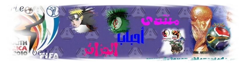 منتدى أحباب الجزائر