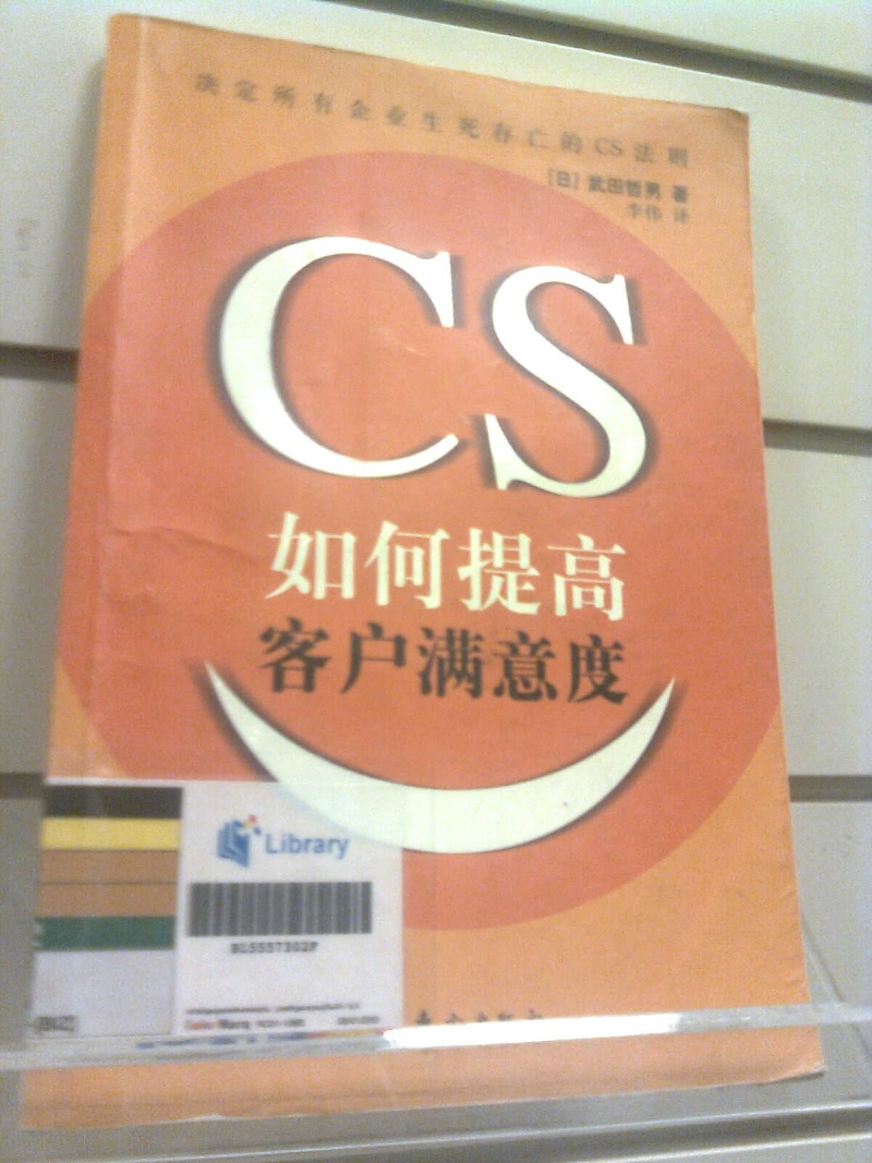 i present to you... the book that liu yang took years to write Image011