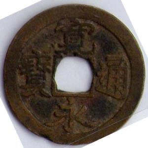 Cash chinois et japonais B-10