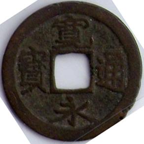 Cash chinois et japonais C-10