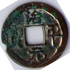 Cash chinois et japonais H-11310