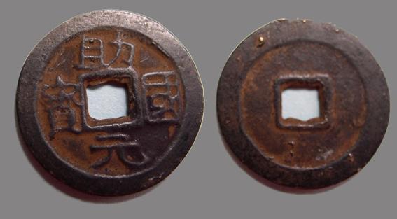 Faux cash Zhu-guo yuan bao Sapequ12