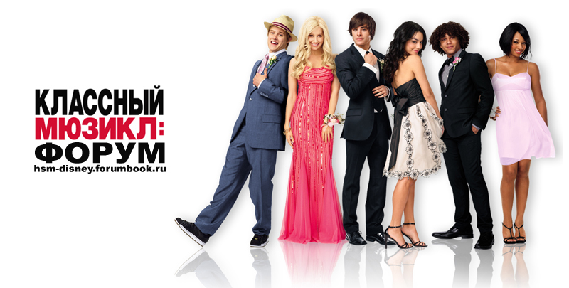 Классный мюзикл. High School Musical. Форум