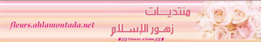زهور الإسلام