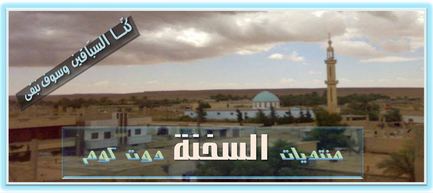 soukhnah.com