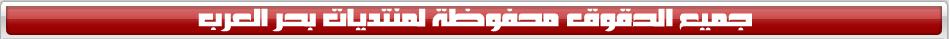 فوتوشوب اون لاين منتديات بحر العرب I_back10