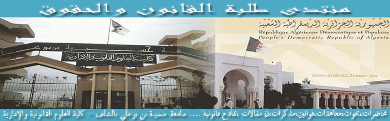 الجــــــــــامعة العربية الجزائرية