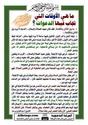 صور منوعة أسلامية Qwe_910