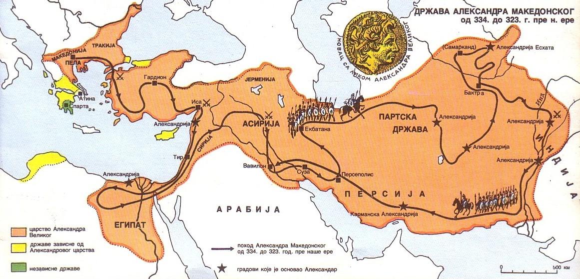 Država Alexandra Makedonskog od 334 do 323 p.n.e. Draava10