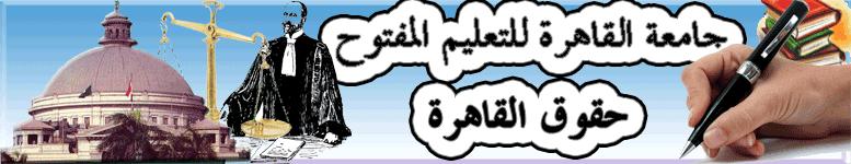 حقوق القاهرة - جامعة القاهره للتعليم المفتوح