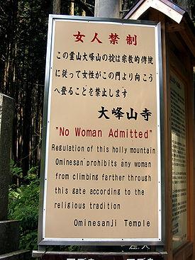 Le mont Omine au Japon : une montagne interdite aux femmes Omine110