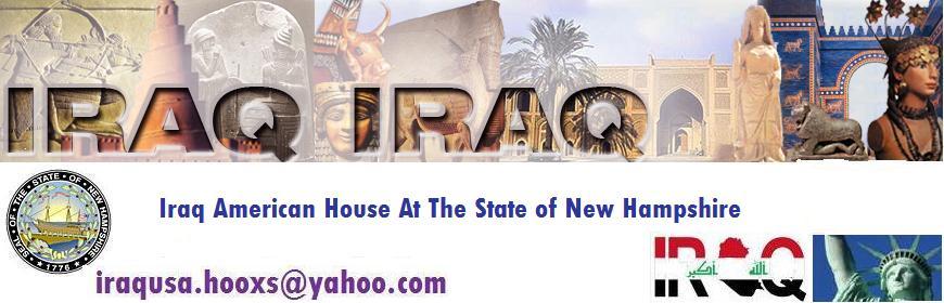 البيت العراقي الامريكي في ولاية نيو هامشير