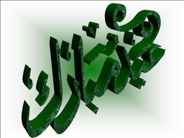 Eid Mubarak Akhtar10