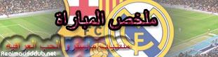 حصرياًً ::>> التغطية الكاملة لمبارات الكلاسيكو (( ريال مدريد vs برشلونة )) على منتديات مايسترو الحب العراقيه 0a8db410