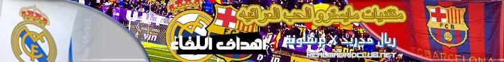 حصرياًً ::>> التغطية الكاملة لمبارات الكلاسيكو (( ريال مدريد vs برشلونة )) على منتديات مايسترو الحب العراقيه 92e2c410