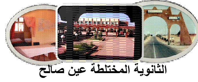 Lycée Mixte In Salah