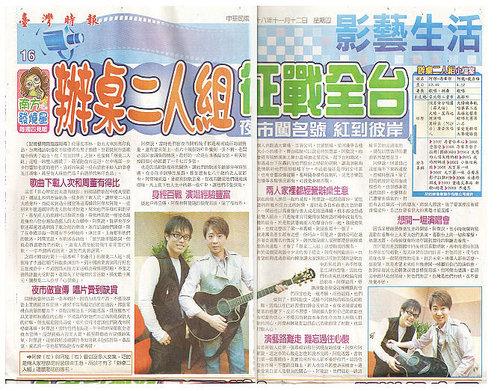 台灣時報-台語歌壇少見的男子團體 辦桌二人組靠夜市打響知名度 114