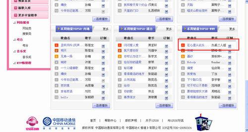 中國移動榜單 116