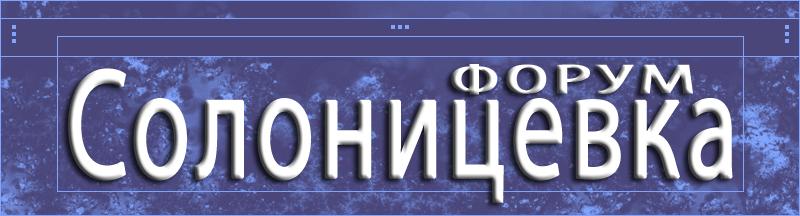 Солоницевский форум