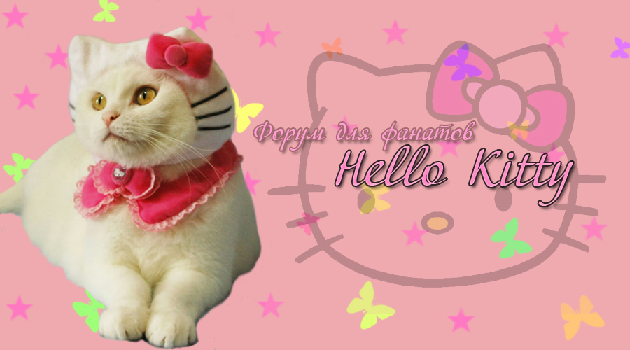 Форум для фанатов Hello Kitty