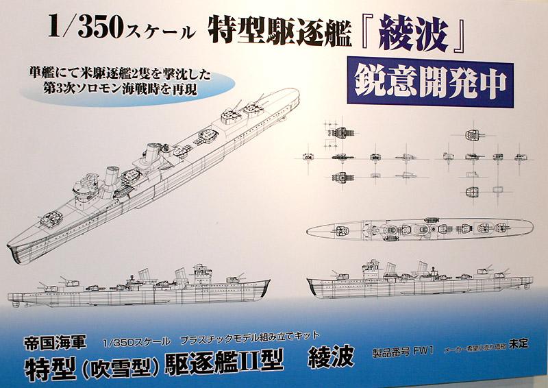 "Fubuki Finemolds... IJN ""Ayanami"" de la classe Fubuki 1/350 Fnm07m10"