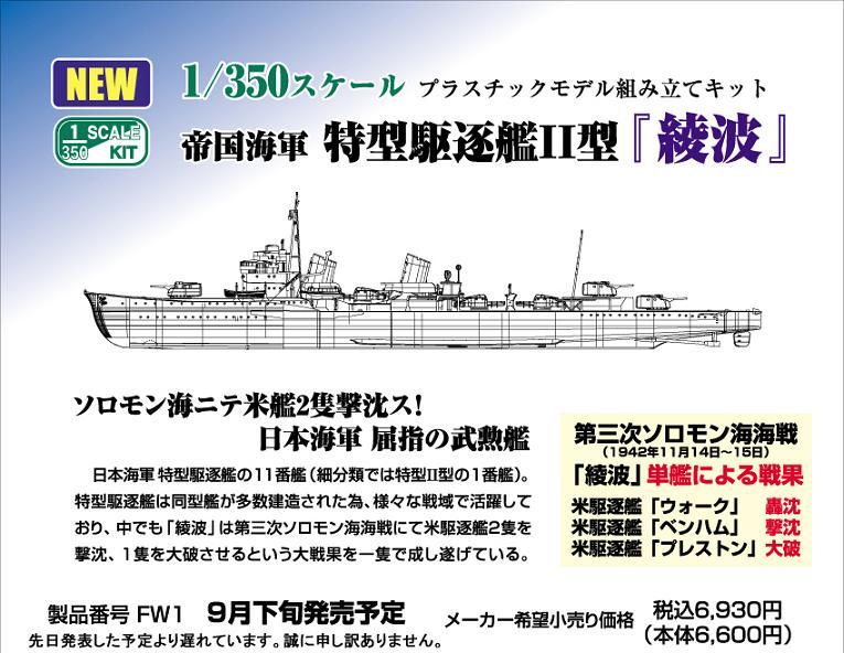 "Fubuki Finemolds... IJN ""Ayanami"" de la classe Fubuki 1/350 Fw1-po10"