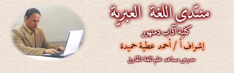 منتدى اللغة العبرية للدكتور أحمد عطية حميدة