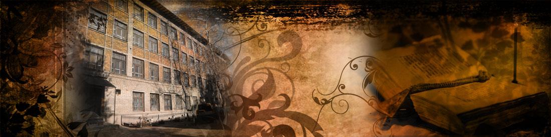Легенды старого филфака