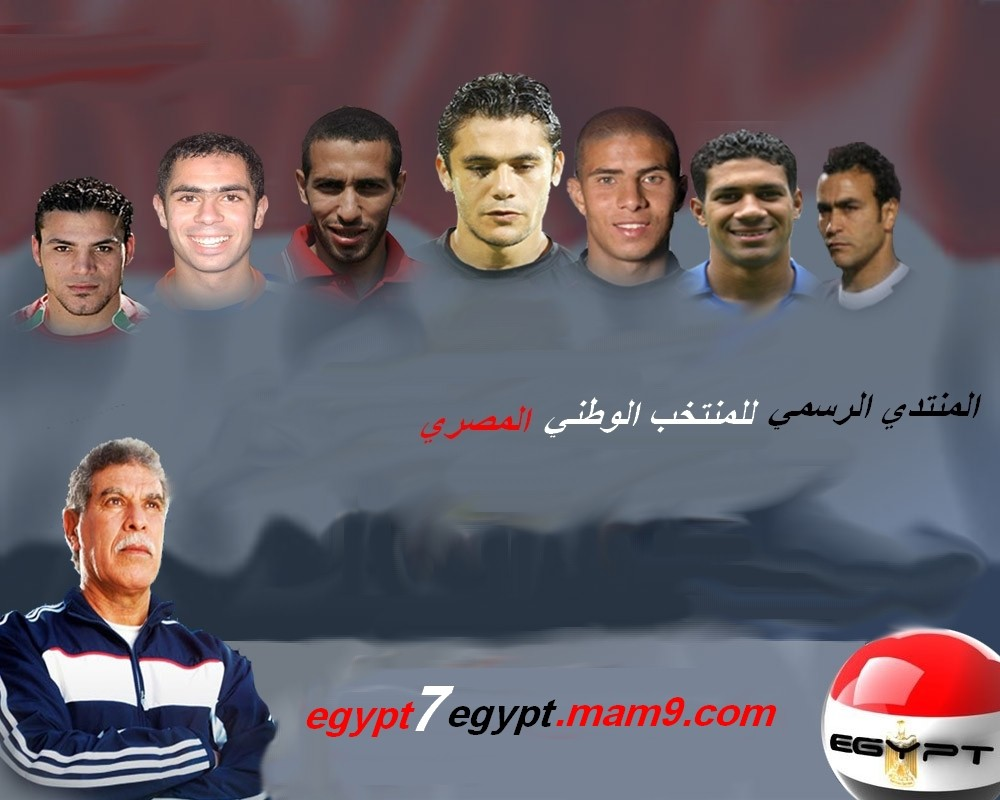 المنتدي الرسمي للمنتخب الوطني المصري