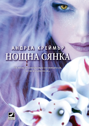 Нощна Сянка - Андреа Креймър Nights10