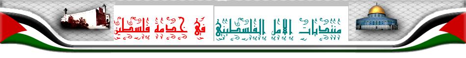 alaml-palest
